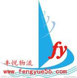 上海丰悦物流有限公司